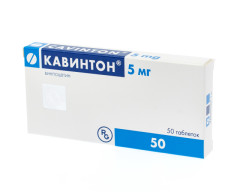Кавинтон таблетки 5мг №50