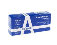 Ацикловир таблетки 200мг №20