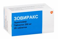 Зовиракс таблетки 200мг №25