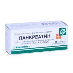 Панкреатин 25ЕД таблетки №60