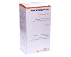 Амоксициллин гранулы для приготовления суспензии 250мг/5мл 100мл Хемофарм