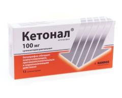 Кетонал суппозитории ректальные 100мг №12