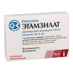 Этамзилат раствор внутривенно и внутримышечно 12,5% 2мл №10
