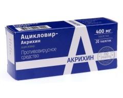 Ацикловир таблетки 400мг №20
