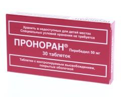 Проноран таблетки п.о 50мг №30
