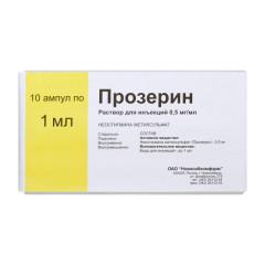 Прозерин раствор для инъекций 0,05% 1мл №10
