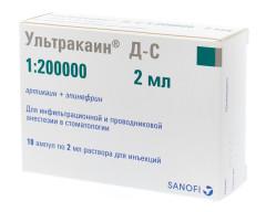 Ультракаин ДС раствор для инъекций 2мл №10