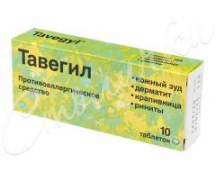 Тавегил таблетки 1мг №10