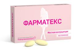 Фарматекс капсулы вагинальные №6