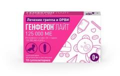 Генферон лайт суппозитории вагинальные/ректальные 125т МЕ №10