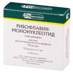 Рибофлавин мононуклеотид раствор для инъекций 10мг/мл 1мл №10