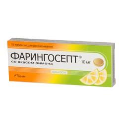 Фарингосепт таблетки для рассасывания Лимон 10мг №10