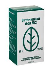 Сбор витаминный №2 Здоровье 50г