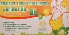 Пелигрин Комплект п/родовый П6