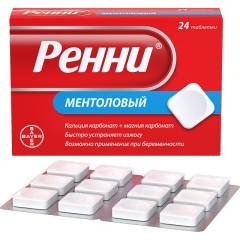 Ренни таблетки жевательные ментол №24