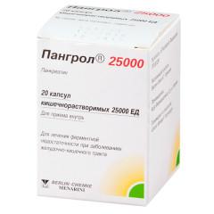 Пангрол капсулы 25000 ЕД №20