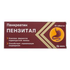 Пензитал таблетки п.о №20