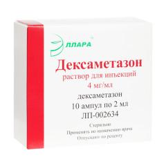 Дексаметазон раствор для инъекций 4мг/мл 2мл №10