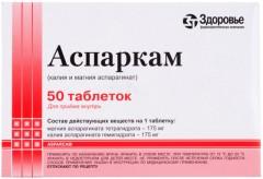 Аспаркам таблетки №50
