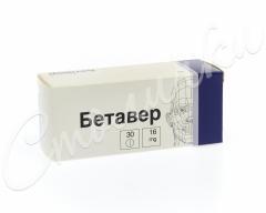 Бетавер таблетки 16мг №30