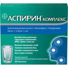 Аспирин Комплекс порошок шипучие №10