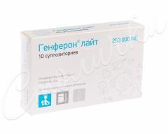 Генферон лайт суппозитории вагинальные/ректальные 250т МЕ №10