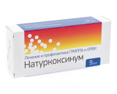 Натуркоксинум гранулы гомеопатические 1г №9