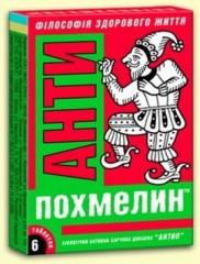 Антипохмелин таблетки 500мг №6