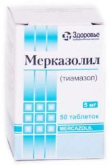 Мерказолил таблетки 5мг №50