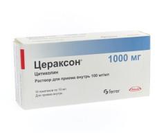 Цераксон раствор для внутреннего применения 100мг/мл 10мл №10