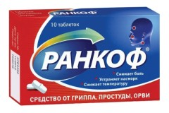 Ранкоф таблетки №10