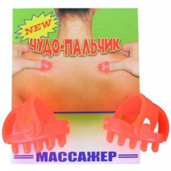 Массажер Чудо пальчик