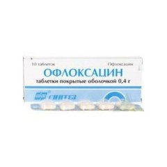Офлоксацин таблетки п.о 400мг №10
