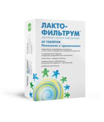 Лактофильтрум таблетки 500мг №60