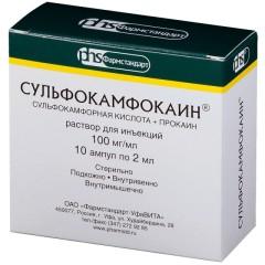 Сульфокамфокаин раствор для инъекций 10% 2мл №10