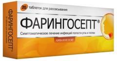 Фарингосепт таблетки для рассасывания 10мг №20