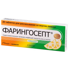 Фарингосепт таблетки для рассасывания Лимон 10мг №20