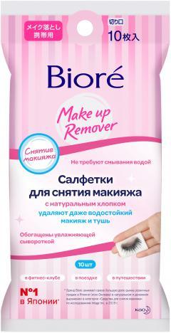 Биоре салф.д/снят.макияжа №10