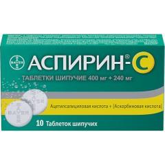 Аспирин-C таблетки шипучие №10