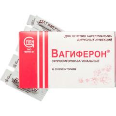 Вагиферон суппозитории вагинальные №10