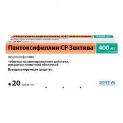 Пентоксифиллин СР Зентива/Санофи таблетки 400мг №20