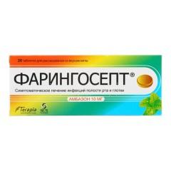 Фарингосепт таблетки для рассасывания Мята 10мг №20