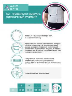 Алеф бандаж послеоперационный на грудную клетку мужской XL