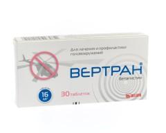Вертран таблетки 16мг №30