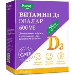Витамин Д3 Анти Эйдж Эвалар капсулы 600МЕ №60