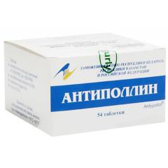 Антиполлин Микст полыней таблетки 500мг №54