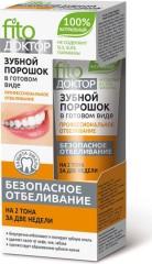 Фитокосметик зубной порошок Проф.отбеливание 45мл