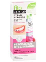 Фитокосметик зубной порошок д/чувств.зубов 45мл