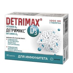 Детримакс витамин Д3 таблетки 1000МЕ №30
