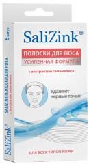 Салицинк полоски очищающий д/носа гамамелис №6